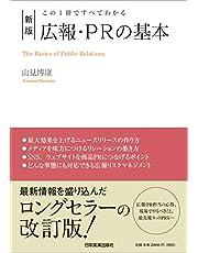 この1冊ですべてわかる 新版 広報・PRの基本