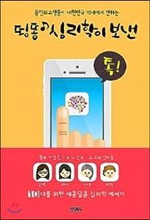 Shit, psychology sent a call! (Korean Edition)