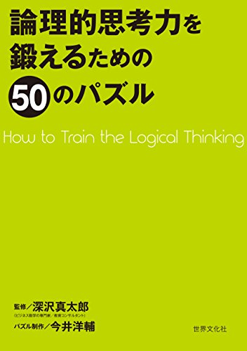論理的思考力を鍛えるための50のパズル