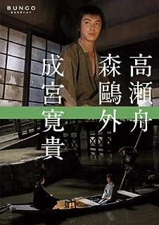 BUNGO 日本文学シネマ 高瀬舟 [レンタル落ち]