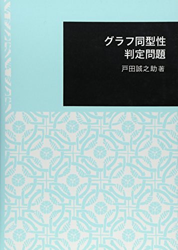 グラフ同型性判定問題 (日本大学文理学部叢書)