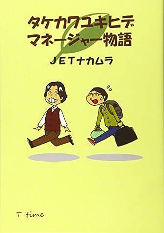 タケカワユキヒデ マネージャー物語