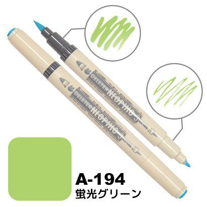Deleter Neopiko Manga Comic Pen Neopiko 3 - Cloth Pen&Brush - 194 - Neon Green