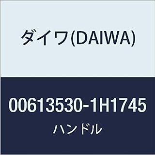 ダイワ(DAIWA) リール 純正パーツ 19 スティーズ CT SV TW 700H ハンドル 部品番号 109 部品コード 1H1745 006135301H1745