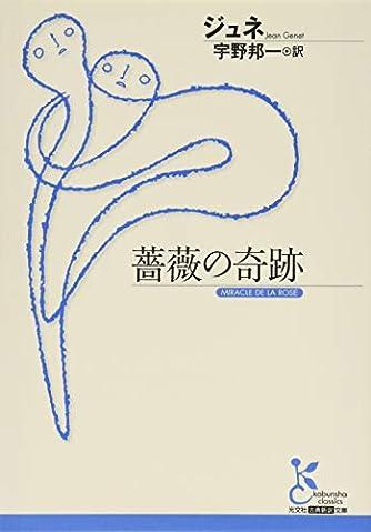 薔薇の奇跡 (光文社古典新訳文庫)