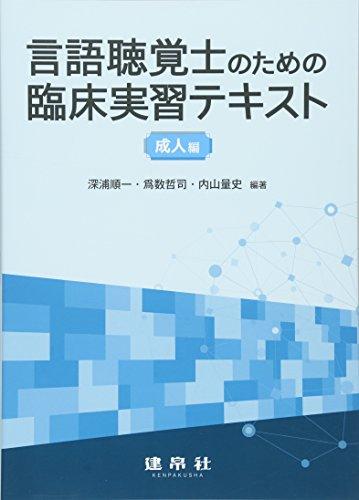 言語聴覚士のための臨床実習テキスト 成人編 - 順一, 深浦, 哲司, 爲数, 量史, 内山