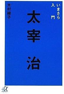 いまさら入門 太宰治 (講談社+α文庫)