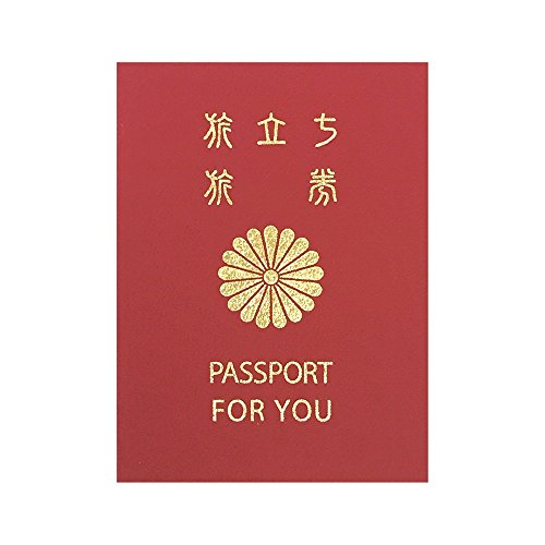 寄せ書きメモリアルパスポート10年版