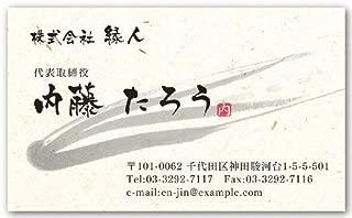 片面名刺印刷 和風名刺-墨 「和(其の肆)」-1セット100枚