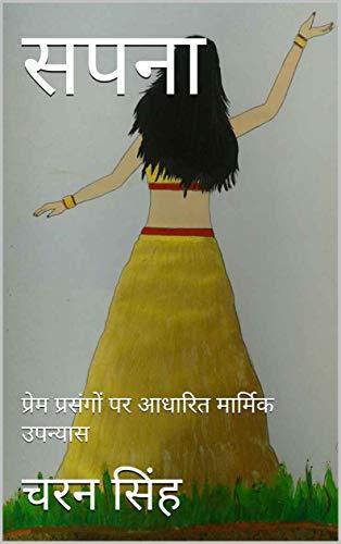 Sapna: Prem prasango par adharit upnyash (Hindi Edition)