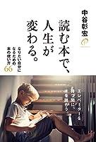 読む本で、人生が変わる。 なりたい自分になるための本の使い方66