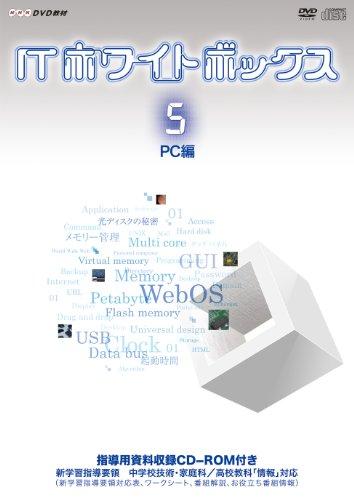 ITホワイトボックスVol.5 PC編 [DVD]