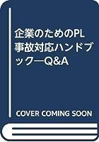 企業のためのPL事故対応ハンドブック―Q&A