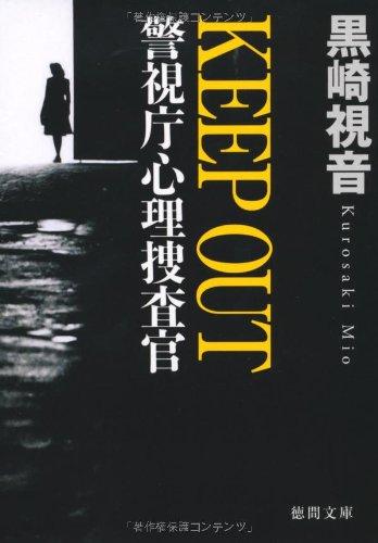 警視庁心理捜査官 KEEP OUT (徳間文庫)