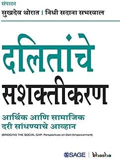 Dalitanche Sashaktikaran: Aarthik aani Samajik Dari Sandhnyache aavhan (Marathi Edition)