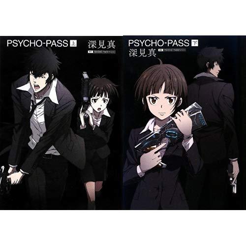 小説PSYCHO-PASS サイコパス (上)(下)巻セット