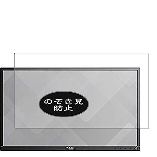 VacFun Anti Espia Protector de Pantalla Compatible con DELL P2417 / P2417H 23.8' Display Monitor, Screen Protector Película...