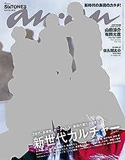 anan(アンアン) 2021年 8月4日号 No.2260[新世代カルチャー2021] [雑誌]