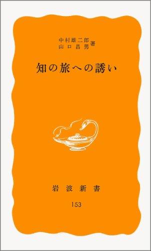 知の旅への誘い (岩波新書)