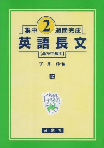 英語長文―高校中級用 (集中2週間完成 (12))