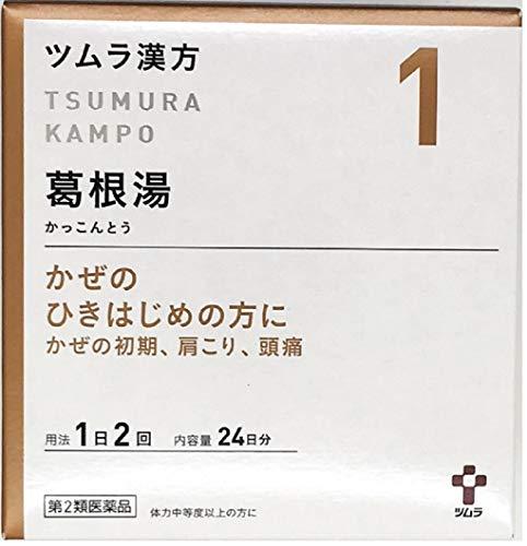 【第2類医薬品】ツムラ漢方葛根湯エキス顆粒A 48包