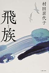 豊饒な語りがつむぐ村田喜代子『飛族』に驚嘆!