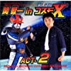 Galaxy Roid-Cosmo X Act. 2 by Soundtrack (2001-09-21)