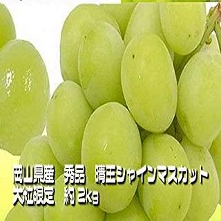 岡山県産 秀品 大粒限定 晴王シャインマスカット 2~6房 約2kg