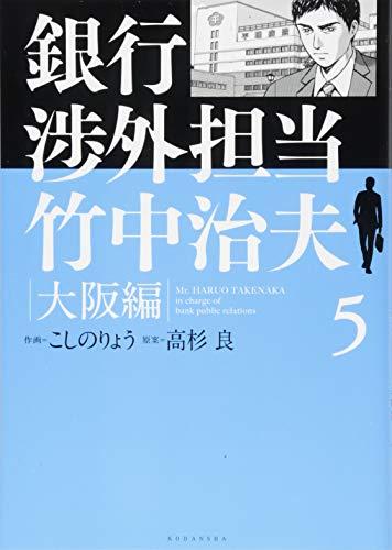銀行渉外担当 竹中治夫 大阪編(5) (KCデラックス)