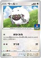 ポケモンカードゲーム PK-S-P-004 ウールー