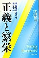 正義と繁栄 (OR books)