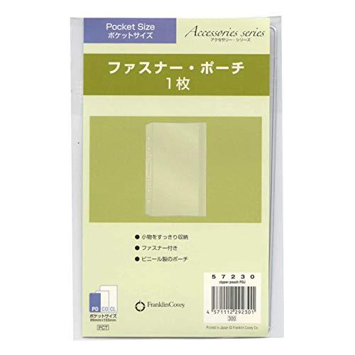ポケットサイズ ファスナー・ポーチ システム手帳リフィル 57230