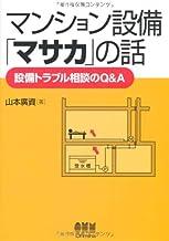 マンション設備「マサカ」の話―設備トラブル相談のQ&A