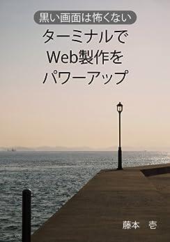 [藤本 壱]の黒い画面は怖くない ターミナルでWeb製作をパワーアップ