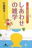 しあわせの雑学―一日一杯の読むスープ (幻冬舎文庫)