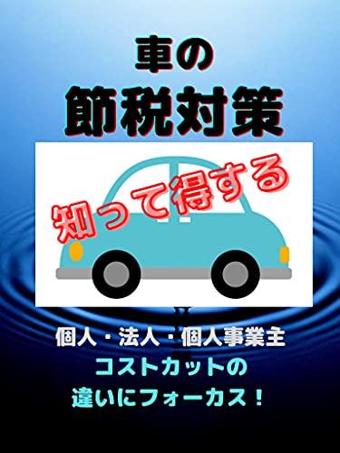 知って得する 車の節税対策