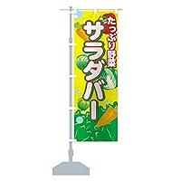 サラダバー のぼり旗 サイズ選べます(ジャンボ90x270cm 左チチ)