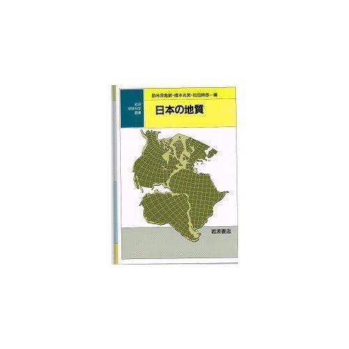 日本の地質 (岩波地球科学選書)