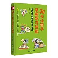 正版现货 30天让孩子掌握学习技能 翰墨 学会时间管理 好妈妈胜过好老师亲子育儿书籍-W