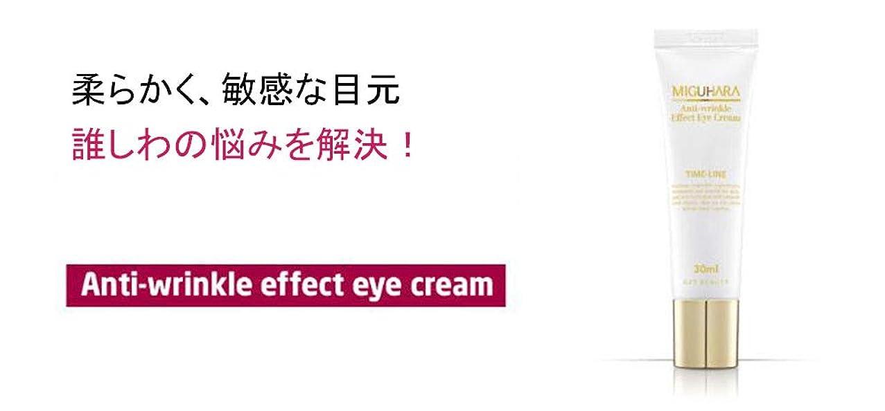 論争的チロ追い払うMIGUHARA Anti-wrinkle Effect Eye Cream 30ml / アンチ-リンクルエフェクトアイクリーム 30ml