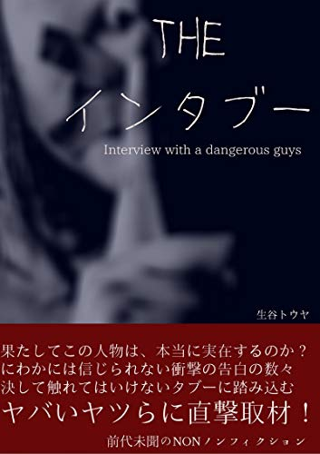 INTABOO: Interview with a dangerous guys (Japanese Edition)