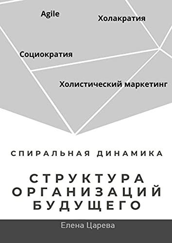 Структура организаций будущего (Russian Edition)