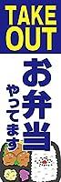 【受注生産】既製デザイン のぼり 旗 お弁当やってます テイクアウト 1other141 (Bタイプ)