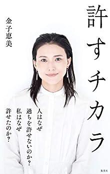 [金子恵美]の許すチカラ (集英社ノンフィクション)