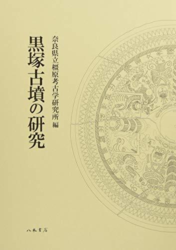 黒塚古墳の研究の詳細を見る