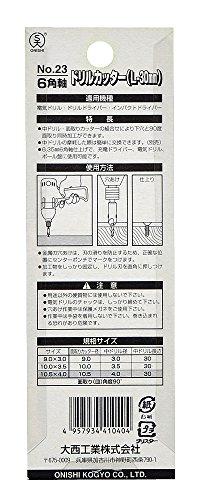 大西工業『No.23六角軸ドリルカッター先ロングタイプ(中ドリルL-30mm)』