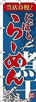 既製品のぼり旗 「にぼし らーめん」煮干し 短納期 高品質デザイン 600mm×1,800mm のぼり