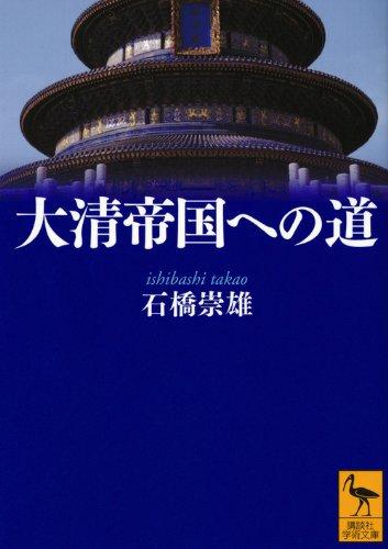 大清帝国への道 (講談社学術文庫)