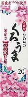 神楽酒造 麦焼酎 20度 くろうまパック 1.8L 1ケース (6本入り) 宮崎県