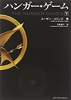 Paperback The Hunger Games (English and Japanese Edition) Book
